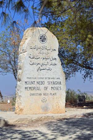 bible ten commandments: Stone inscription Mount Nebo, Jordan Stock Photo