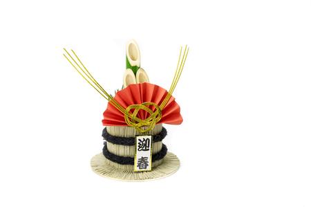 Japan new year ornament kadomatsu Reklamní fotografie