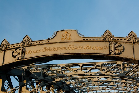peter the great: The Bridge of Peter the Great. Saint Petersburg, Russian Federation. Stock Photo