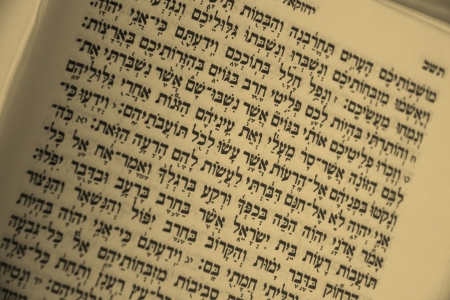 kabbalah: Old Hebrew Bible Fragment