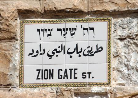 jewish quarter: Jewish quarter in Jerusalem  Stock Photo