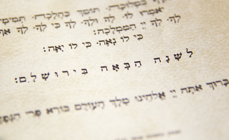 hebrew script: Closeup of Hebrew text  in traditional vintage Passover haggadah Next Year in Jerusalem.Judaica Related Stock Photo