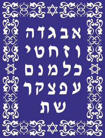 estrella de david: Alfabeto judío hebreo de diseño de ilustración vectorial Vectores