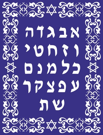 hebrew script: Jewish hebrew alphabet design- vector illustration