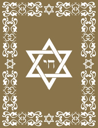 an amulet: Jewish David star design , vector illustration