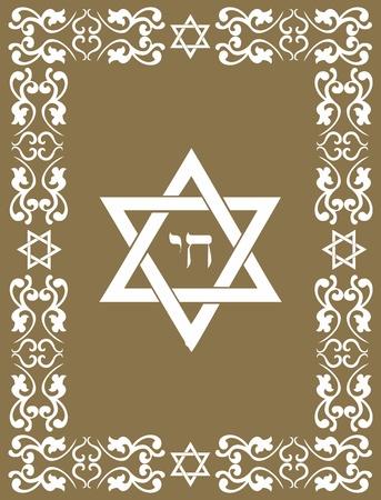 talismán: Judía estrella de David diseño, ilustración vectorial