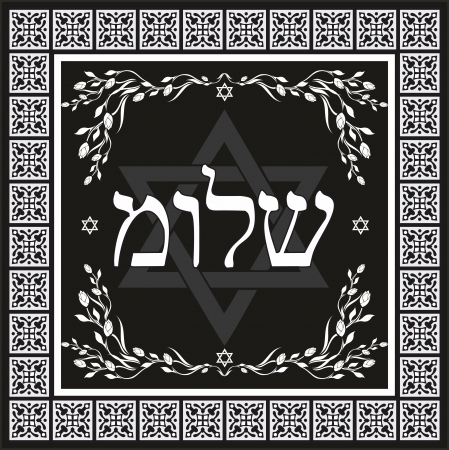 hebrew letters: Classic Shalom hebrew design - jewish greeting background
