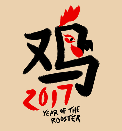 japanese script: Chinese New Year 2017, Year of the Rooster. The Simplified Chinese calligraphy character is for chicken Stock Photo
