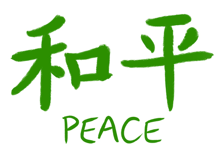 chinese script: Chinese calligraphy character for peace, pronounced as heping in tone 1