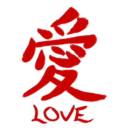 chinese script: Traditional Chinese and Japanese calligraphy character for love, with the English word underneath