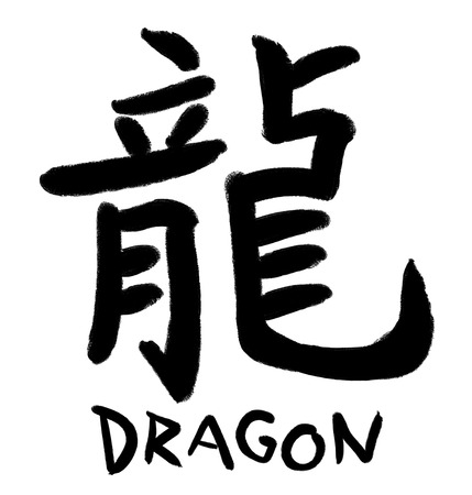 snake calligraphy: Traditional Chinese calligraphy character for dragon, with the English word underneath