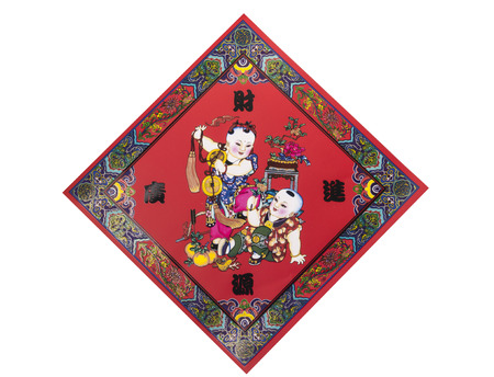everyone: Chinese traditional everyone Stock Photo