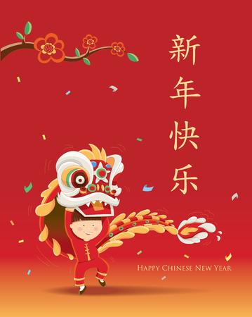 中国正月旧正月ライオン ダンス  イラスト・ベクター素材