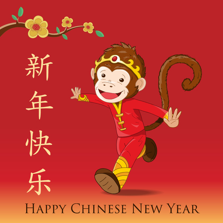 propitious: Happy Chinese New Year  Year of Monkey Chinese Translation: Happy New Year
