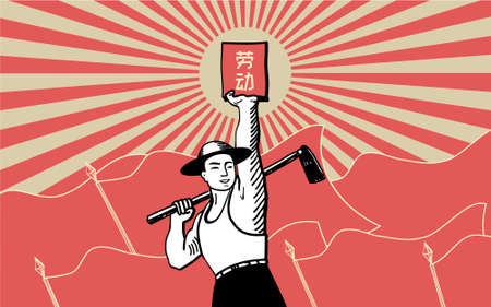 The vectorgraph of the May Day International Labor Day Illustration
