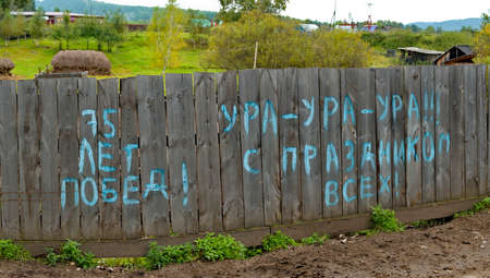 Red Priisk. Russia. August 26, 2021. The inscription on the village fence