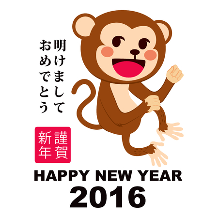 hanzi: Cute Chinese zodiac sign monkey character sitting celebrating 2016 new year
