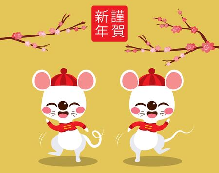 Cute happy rats dancing on golden background and Chinese characters text for happy new year