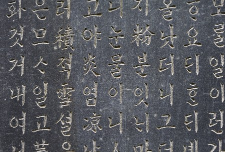 korean ancient tombstone