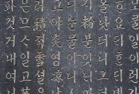 korean ancient tombstone