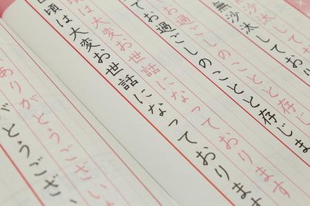 Exercise book for writing beautiful letters, Japan Japanese Kanji, Hiragana, Stock Photo