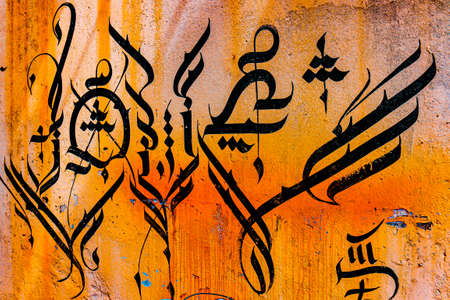 Arabian Calligraphy on wall. Wonderfull handwriting.