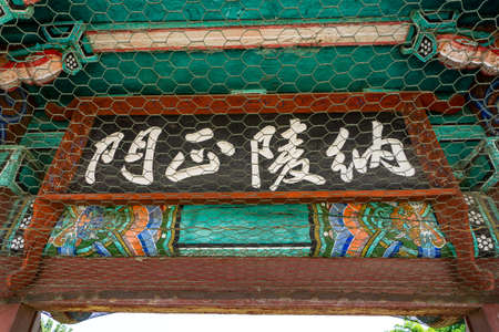 GIMHAE, SOUTH KOREA - JUNE 18, 2017 : Name plate at the gate of Royal tomb of king Suro of Gaya kingdom in Gimehae, South Gyeongsang province, South Korea.