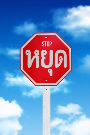 Road signs, Stop sign dangerous in Thailand, on sky background. (Clipping Path Road sign) photo