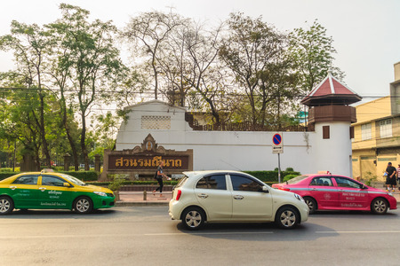 become: Bangkok, Thailand - March 2, 2017: Front view at the entrance gate of Rommaneenat park, the former Bangkok Special Prison. Nowadays it has become public health park in Bangkok, Thailand.