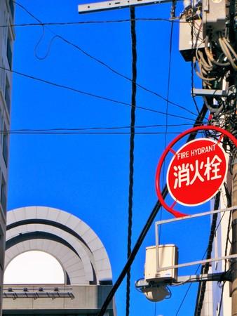 district: Japan district landscape Editorial