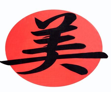 中国スタイルの美しさの意味