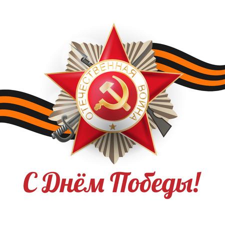 9 may medal ribbon russian victory day Illustration