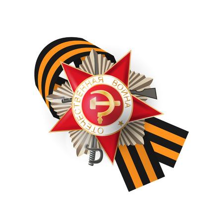 9 may russian victory day medal ribbon Illustration
