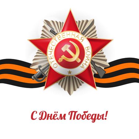 Medal ribbon 9 may russian victory day