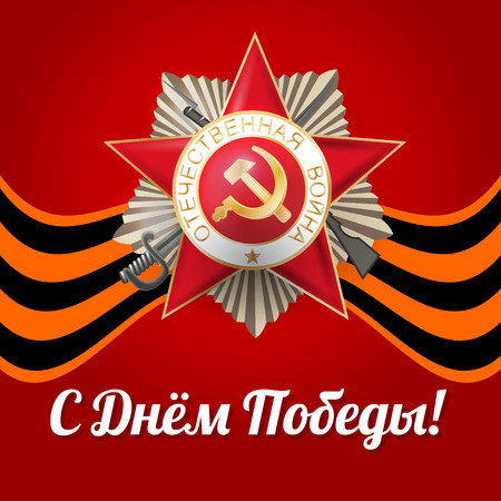 Red star 9 may russian victory day Illustration