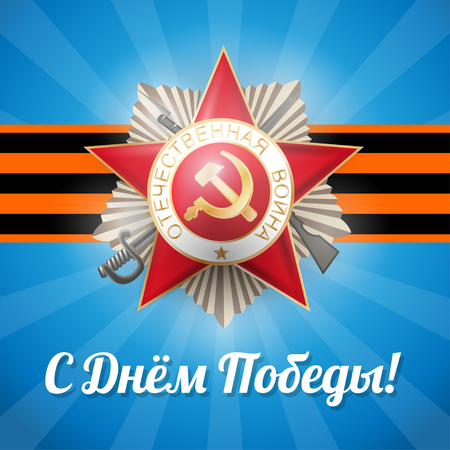 Red star 9 may russian victory day blue back Illustration