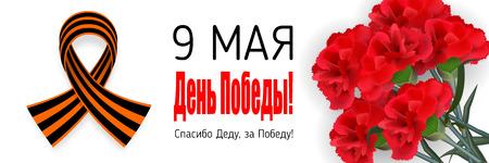 9 may Great War winner Russia  イラスト・ベクター素材