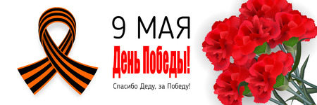 9 may Great War winner Russia 矢量图像