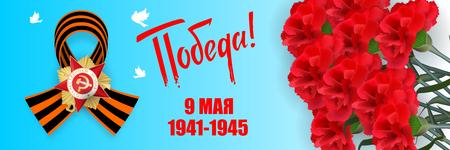 9 may Victory day ribbon order