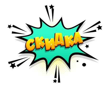 Comics text russian phrase sale pop art 스톡 콘텐츠 - 133142417