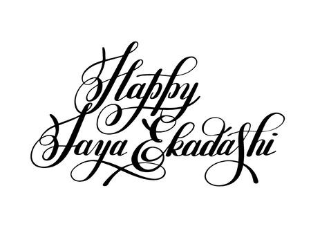 happy jaya ekadashi lettering inscription to indian holiday meditation festive greetings card, banner, design, poster, web, illustration Illustration