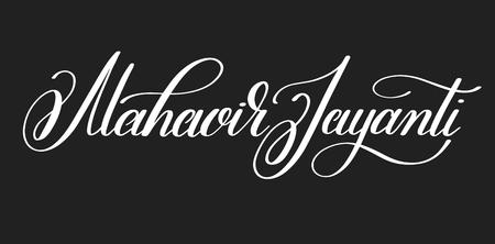 mahavir jayanti hand written lettering inscription to indian hol