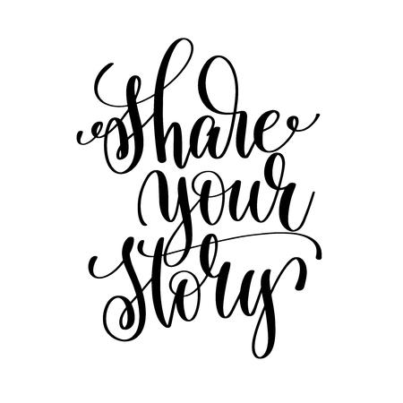 あなたの黒と白の物語手レタリング碑文を共有します。  イラスト・ベクター素材
