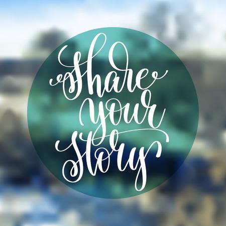 당신의 이야기 핸드 레터링 포스터를 공유하십시오.