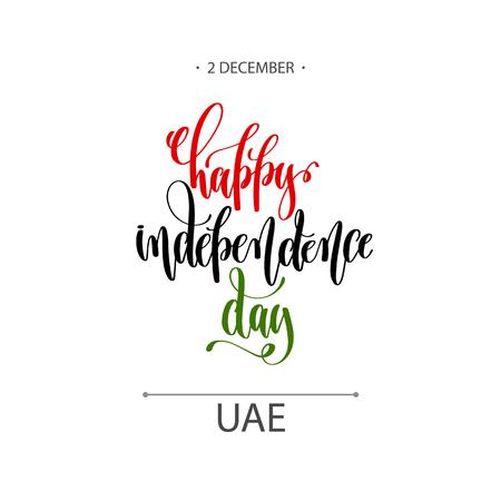 Happy independence day UAE illustration.