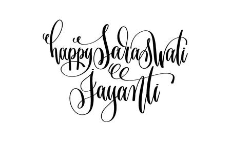 happy Saraswati Jayanti - hand lettering inscription text to indian holiday vasant panchami, calligraphy vector illustration