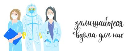 stay at home for us - hand lettering in Ukrainian language poster with doctor and nurses - coronavirus covid-19 concept