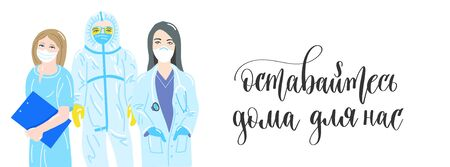 stay at home for us - hand lettering in Russian language poster with doctor and nurses - coronavirus covid-19