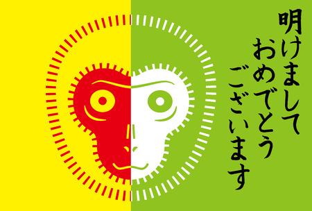 yellowish: New Years card of monkey Japanese edition