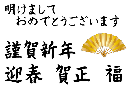 penmanship: Japanese penmanship of New Year horizontal writing-Happy New Year, New Years greetings, wealth-